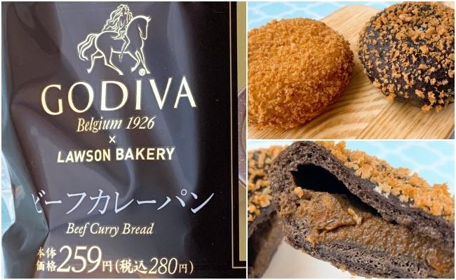 ローソン ゴディバのカレーパン