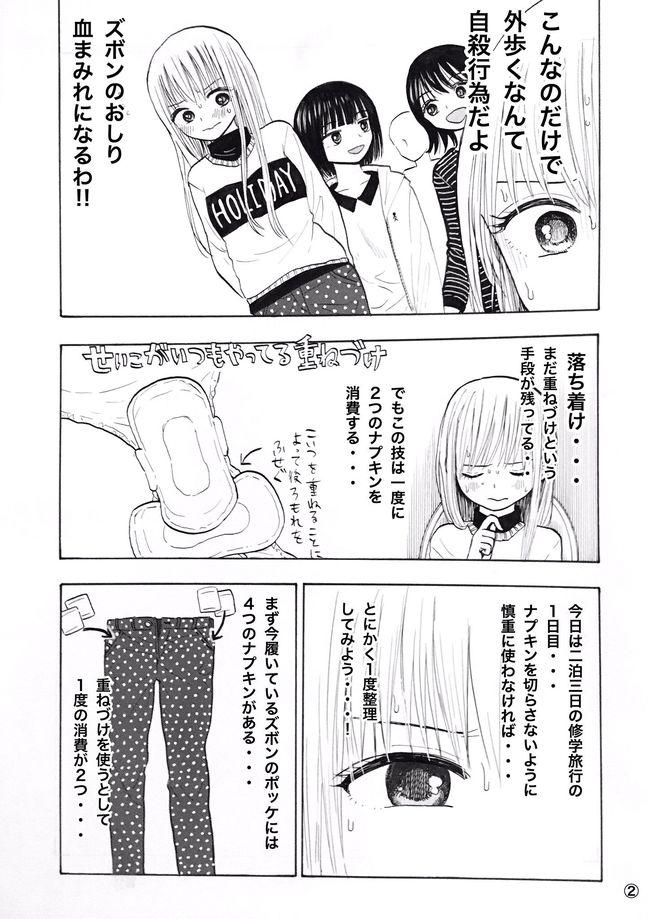ナプキン 漫画 ムーンカレンダー