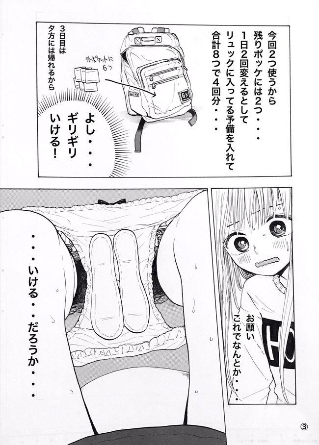 生理を隠し続ける女の子の漫画#16
