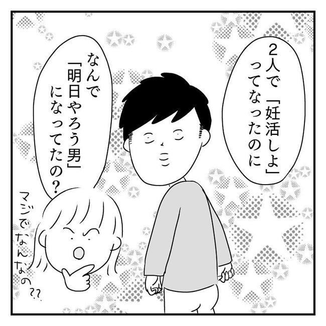 2人目妊活レポ 12
