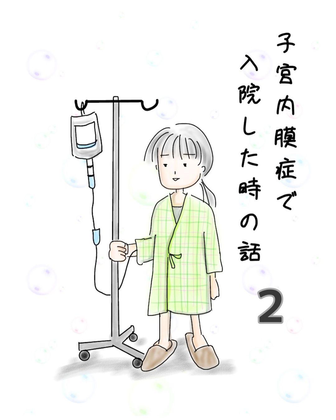 子宮内膜症で入院したときの話#2