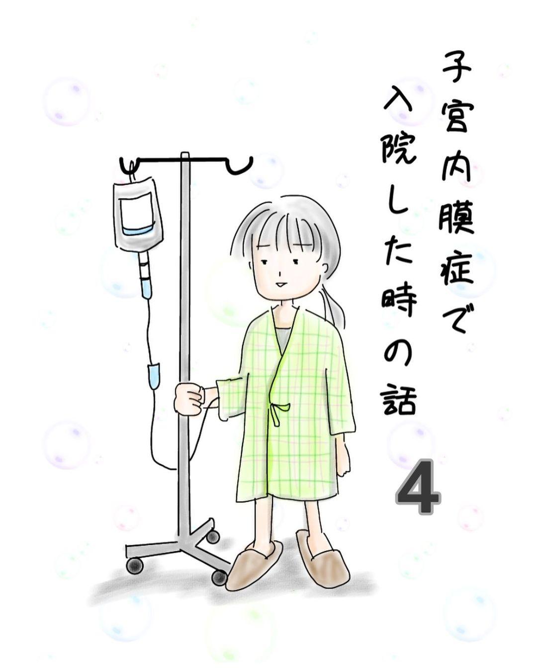 子宮内膜症で入院したときの話#4
