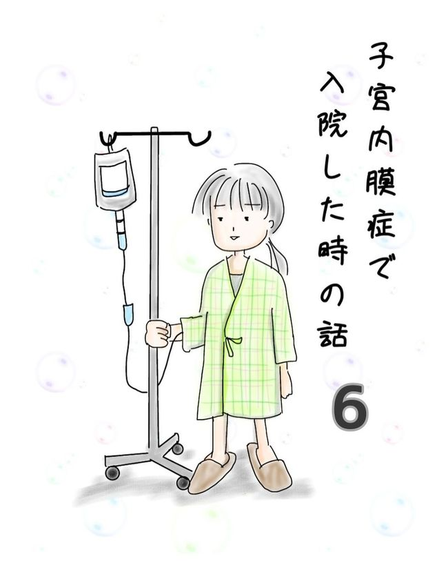 子宮内膜症で入院したときの話#6