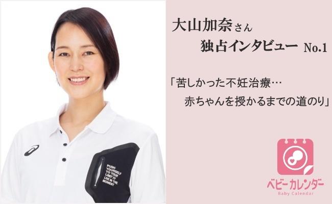 <大山加奈さんインタビュー#3>不妊治療を再スタート!コロナ禍での妊娠と出産