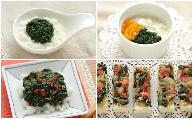 旬野菜、ほうれん草の離乳食レシピ