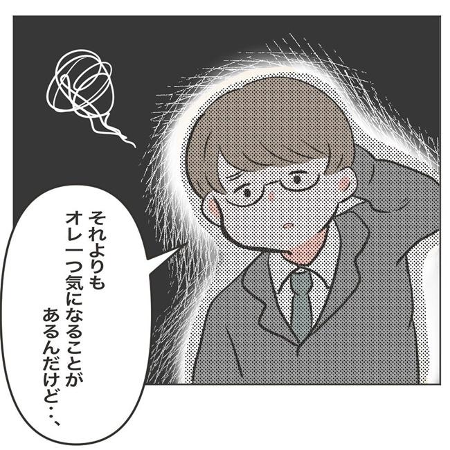 #物が無くなる家 6