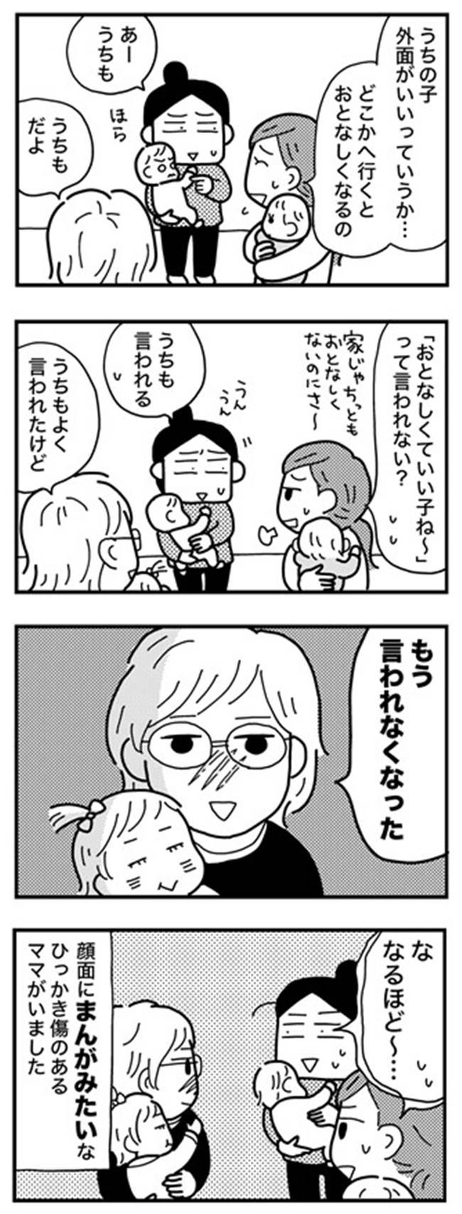 和田さん121話