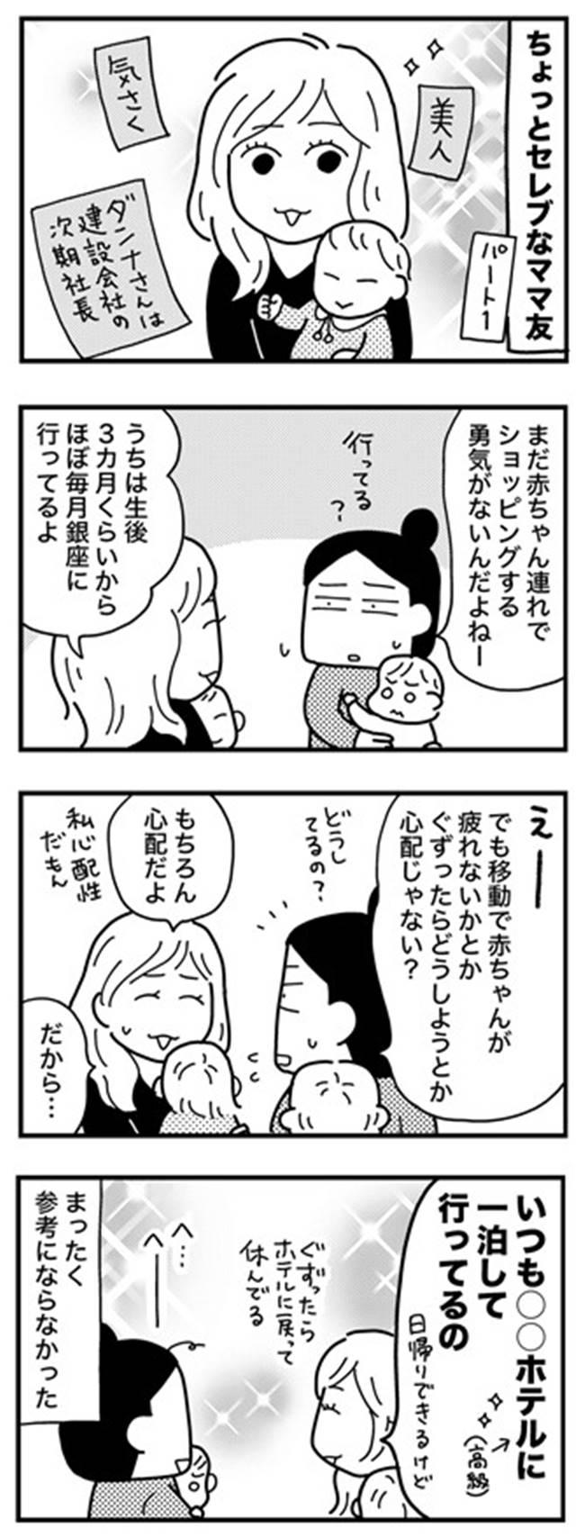 和田さん122話