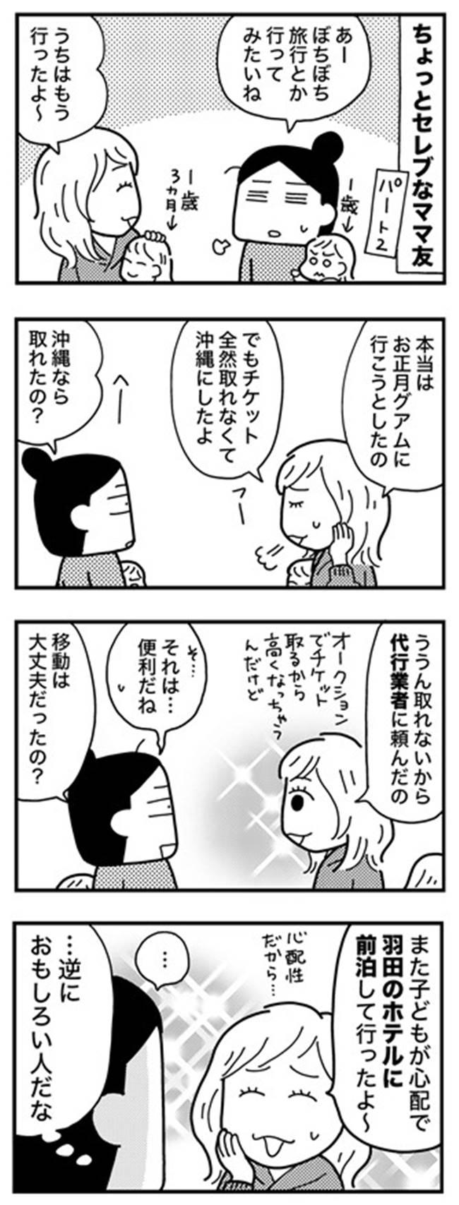 和田さん123話