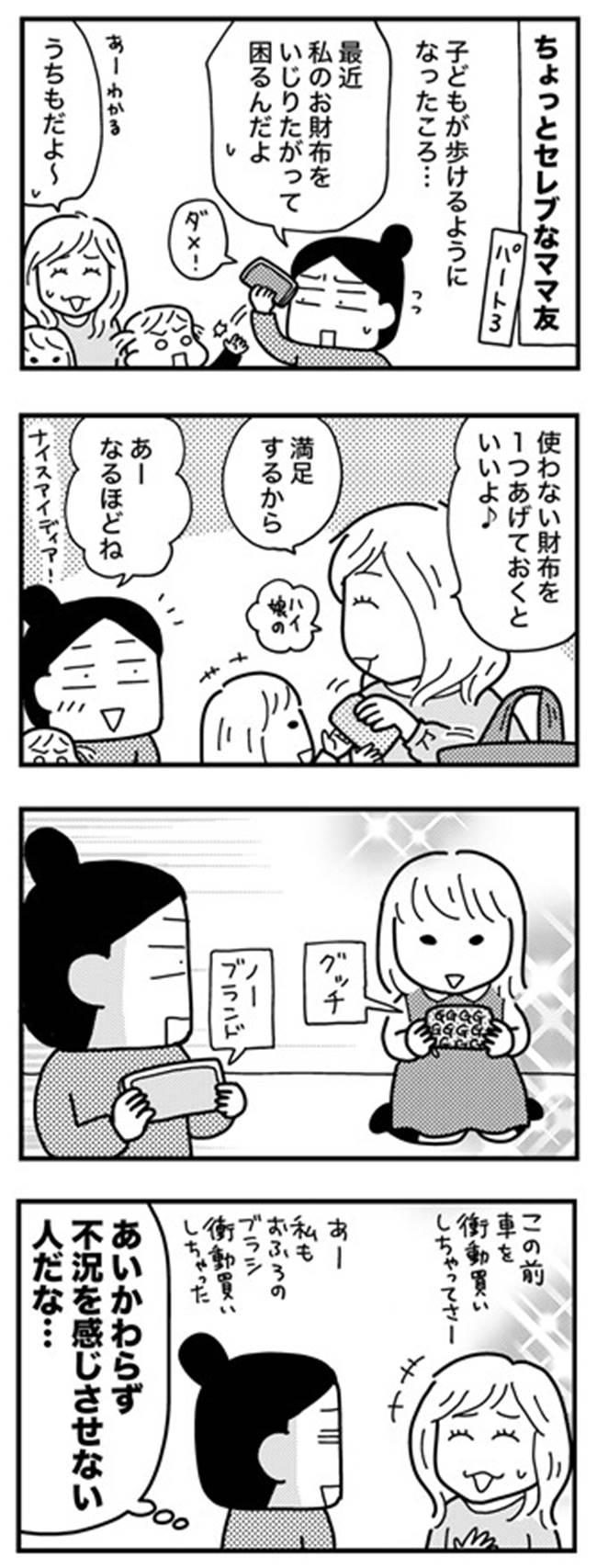 和田さん124話