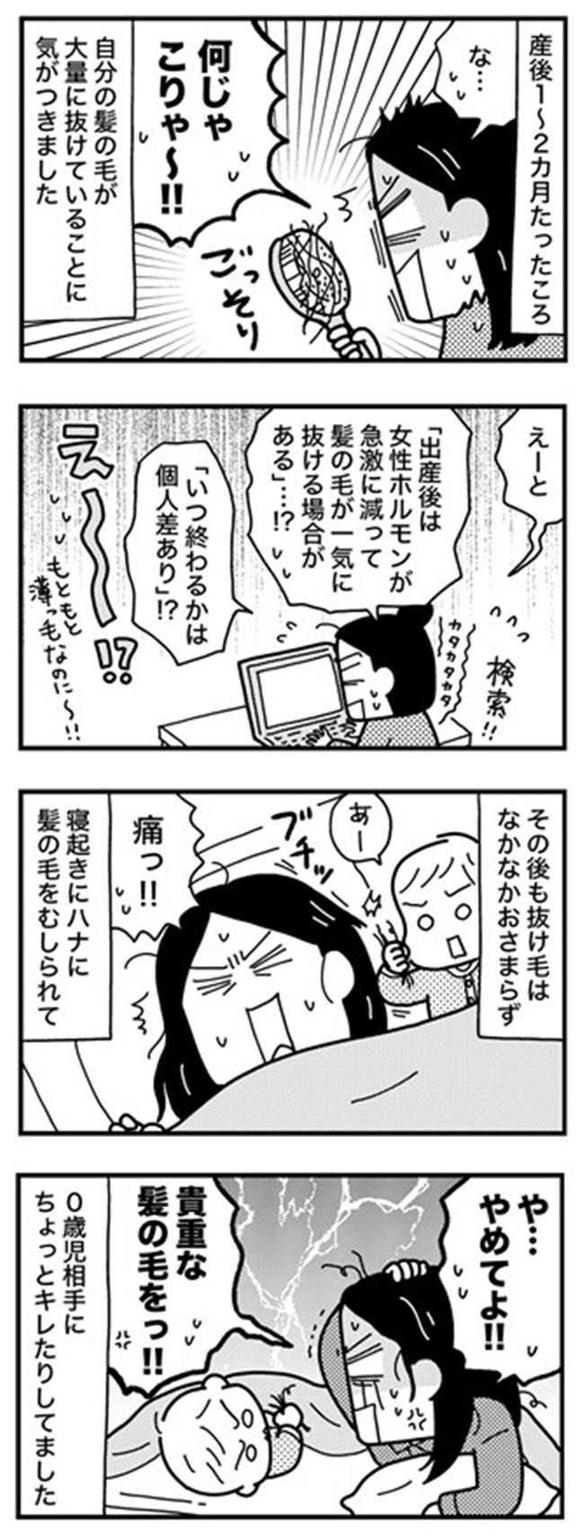 和田さん127話