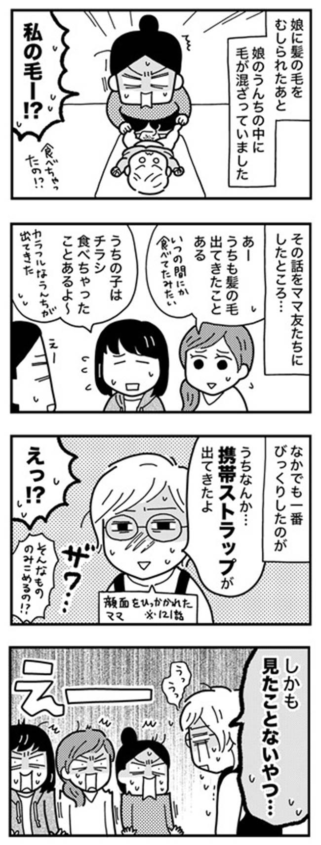 和田さん128話