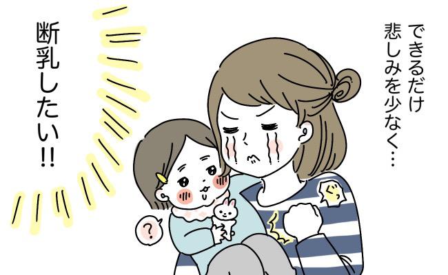 早めに断乳をしたかった理由と私なりの実践方法【ママの体験談】