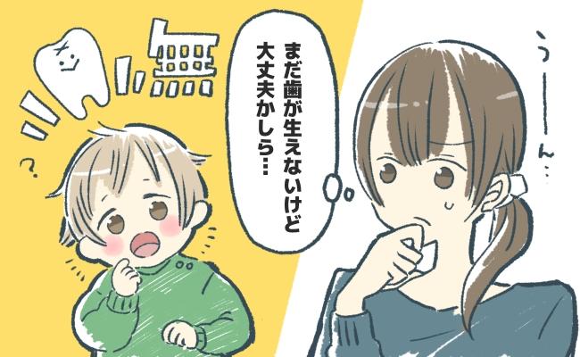 一体いつ!?息子の歯が1歳を過ぎても生えてこない!不安だったけれど…