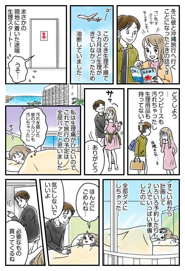 生理がまさかの旅行初日に!