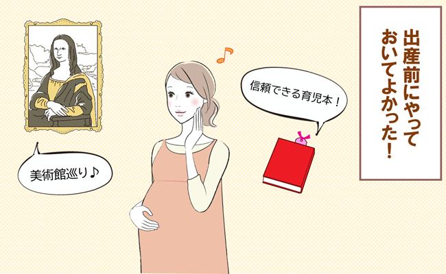 まずはママの心の安定が最優先!妊娠中に私がした3つのこと