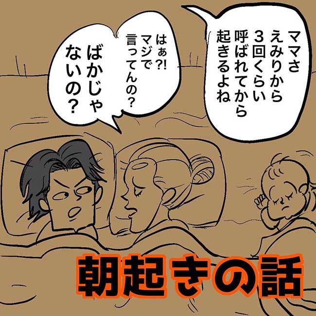 朝起きの話1