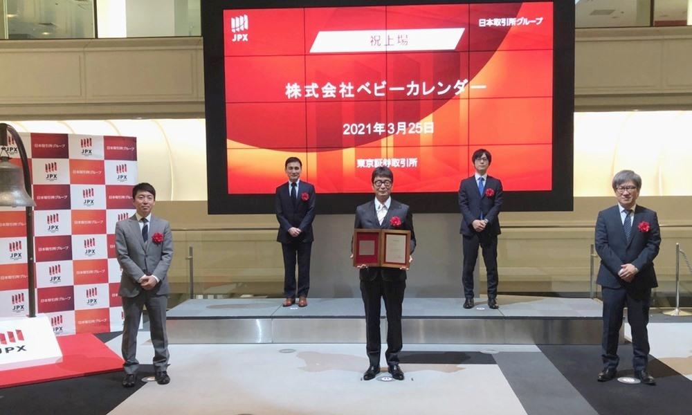 株式会社ベビーカレンダー、東京証券取引所マザーズ市場への上場に関するお知らせ(証券コード:7363)