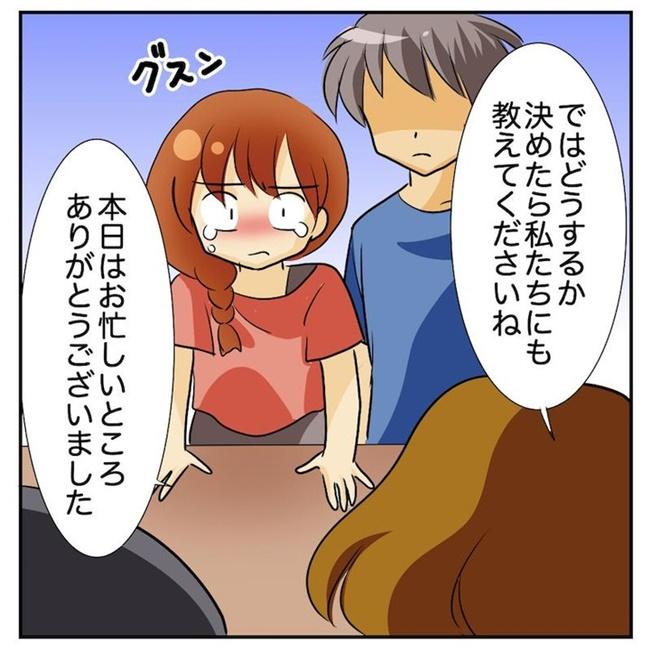 長男の発達障害2