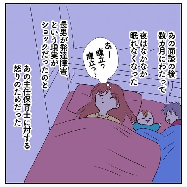長男の発達障害3