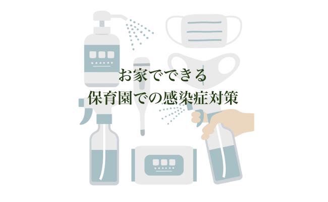 保育園での感染症対策のイメージ