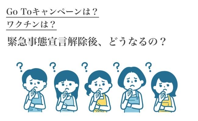 疑問を持つ女性のイメージ