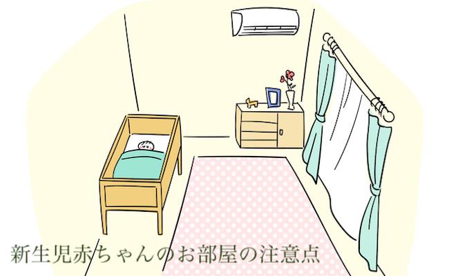 新生児赤ちゃんのお部屋のイメージ
