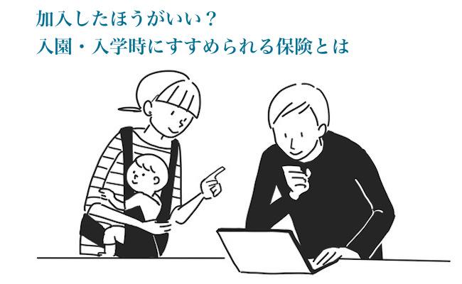 保険の加入について考える夫婦のイメージ