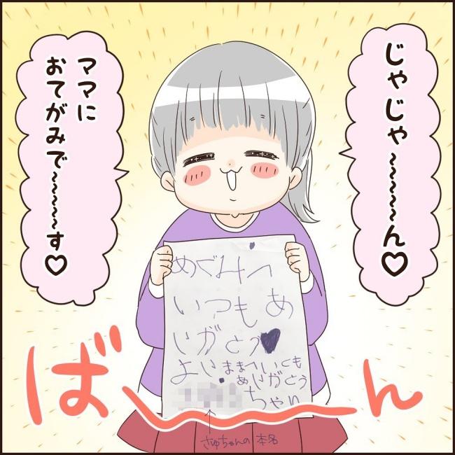 ママにお手紙3
