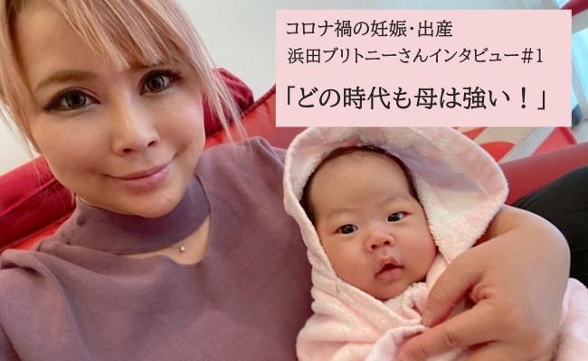 コロナ禍の妊娠・出産!浜田ブリトニーさんインタビュー#1「どの時代も母は強い!」