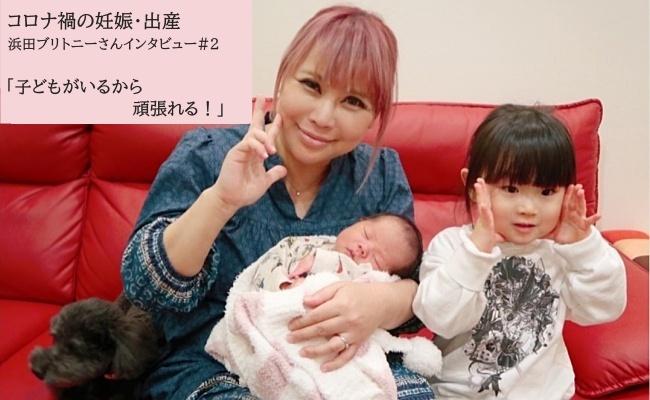 コロナ禍の出産!浜田ブリトニーさんインタビュー#2「子どもがいるから頑張れる!」