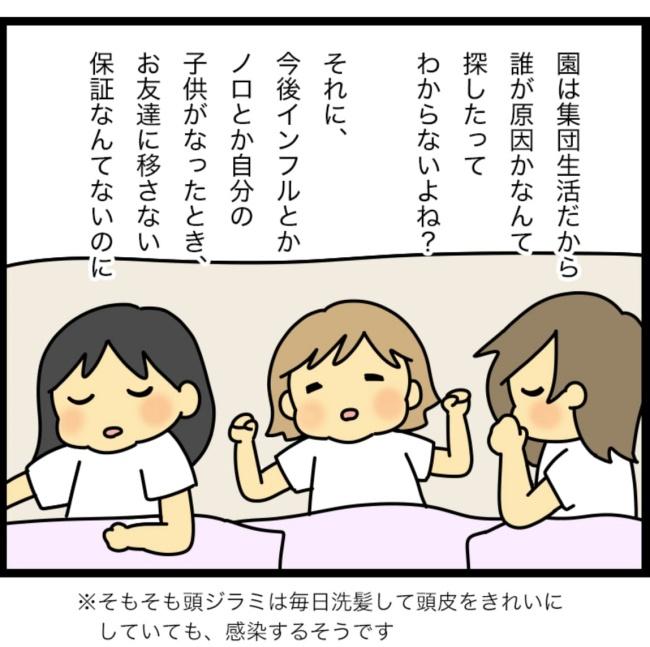 自覚のない悪意7