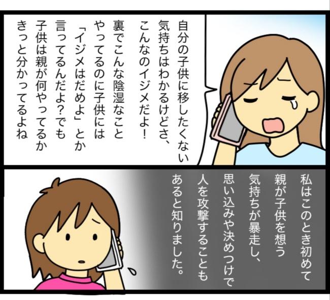 自覚のない悪意8