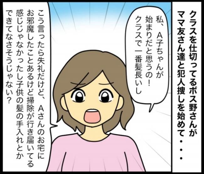 自覚のない悪意3