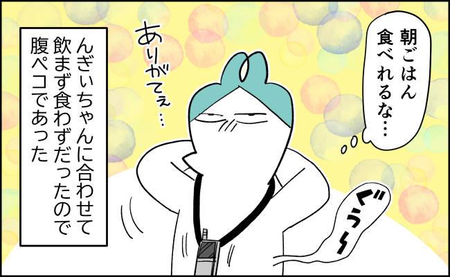 んぎまむ194_4