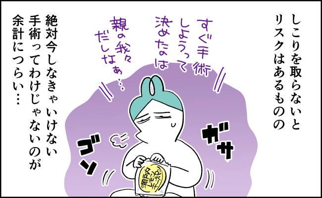 んぎまむ195_2