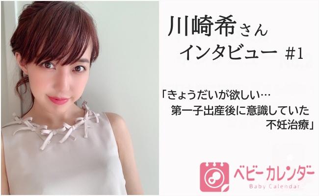 <川崎希さん独占取材#1>きょうだいが欲しい!第一子出産後、半年で始めた不妊治療