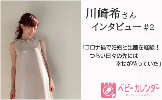 <川崎希さん独占取材#2>コロナ禍で妊娠と出産を経験!つらい日々の先には幸せが待っていた