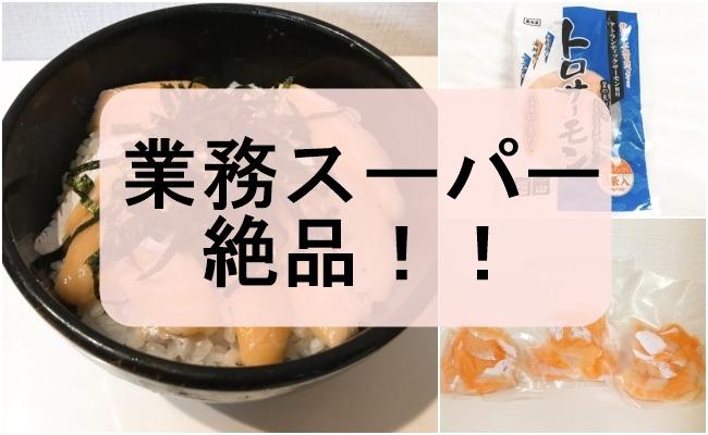 業務スーパー トロサーモン