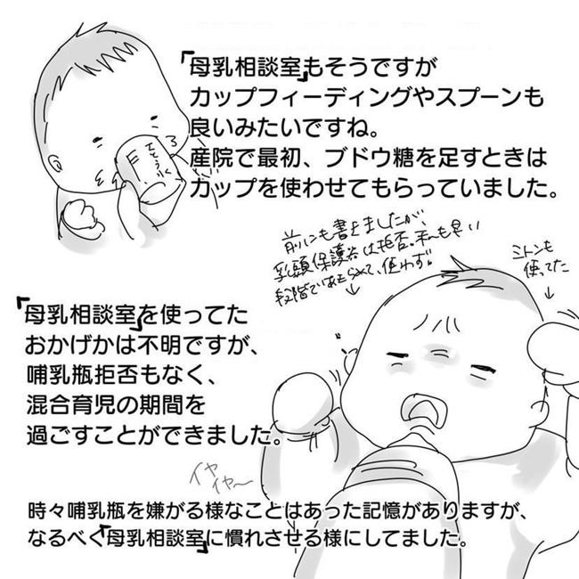 哺乳瓶・搾乳器