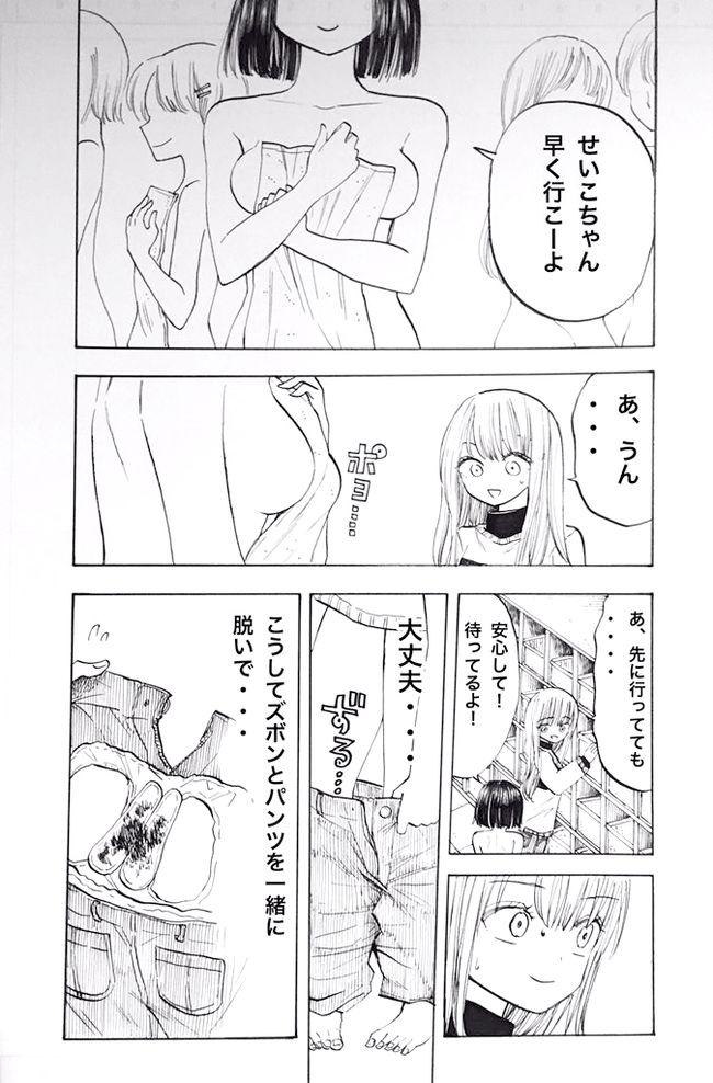 生理を隠し続ける女の子の漫画#21