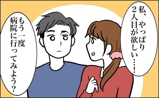 妊活について相談する夫婦