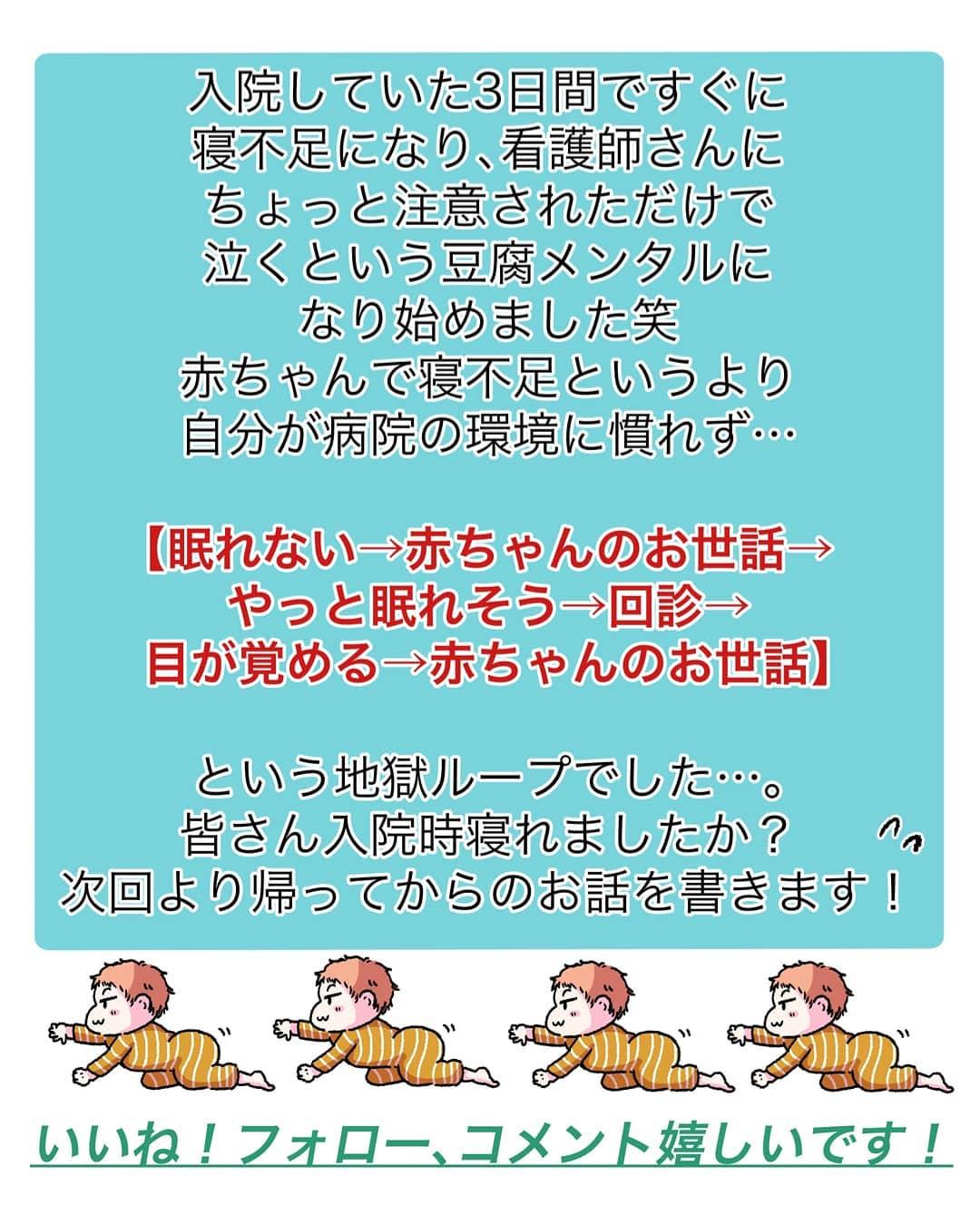 みいの/産後ヤバイ話3
