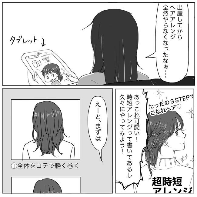 ニシカタ体験談 79