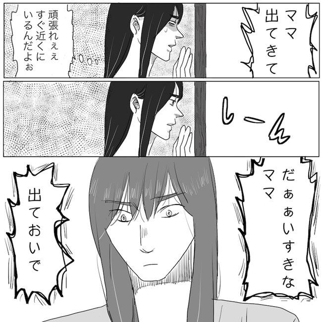 ニシカタ体験談 80