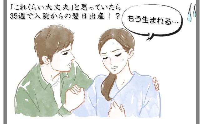 ママ友ランチのあと体調急変で緊急入院!?