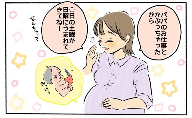お腹の赤ちゃんと話す様子