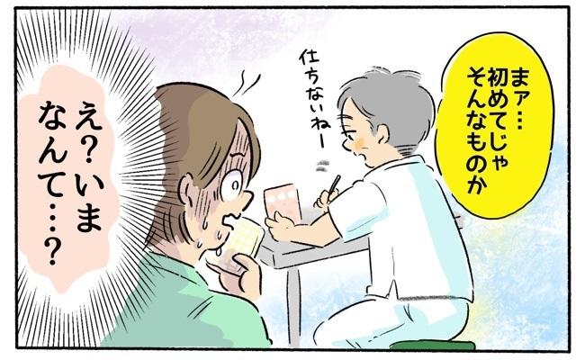 つらいつわりを訴える妊婦さん