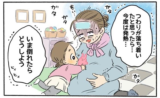 具合の悪い妊婦さんと子供