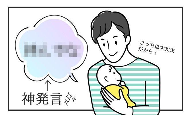 産後の生理再開時にくれた夫のひと言で良好に!